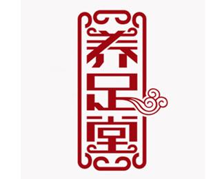 广州养足堂健康养生馆标志设计