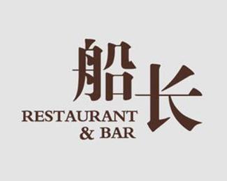 佛山船长餐吧标志设计欣赏