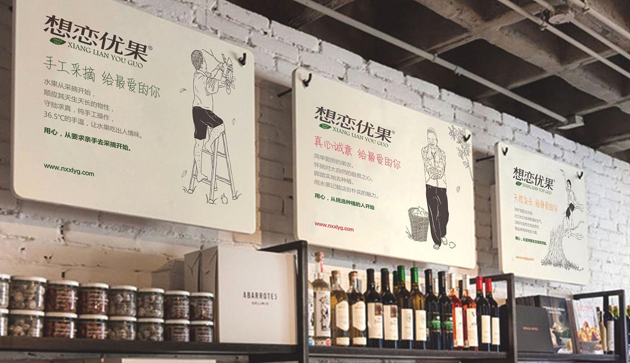 想恋优果,水果店vi设计(深圳)