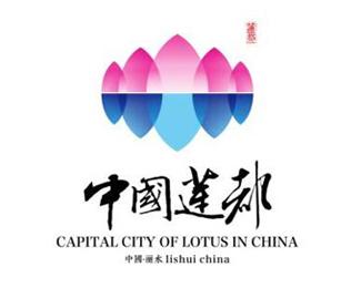 丽水logo设计概述及城市形象logo创作分析