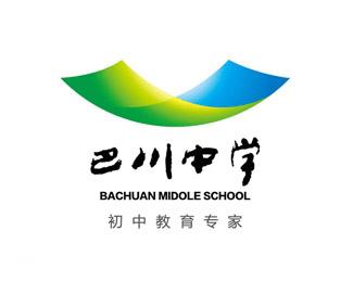 重庆巴川中学标志设计欣赏