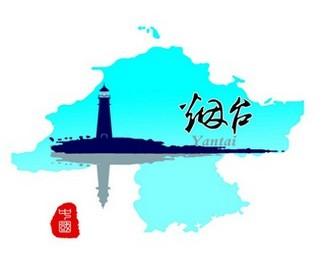 烟台城市标志,及其如何找烟台logo设计