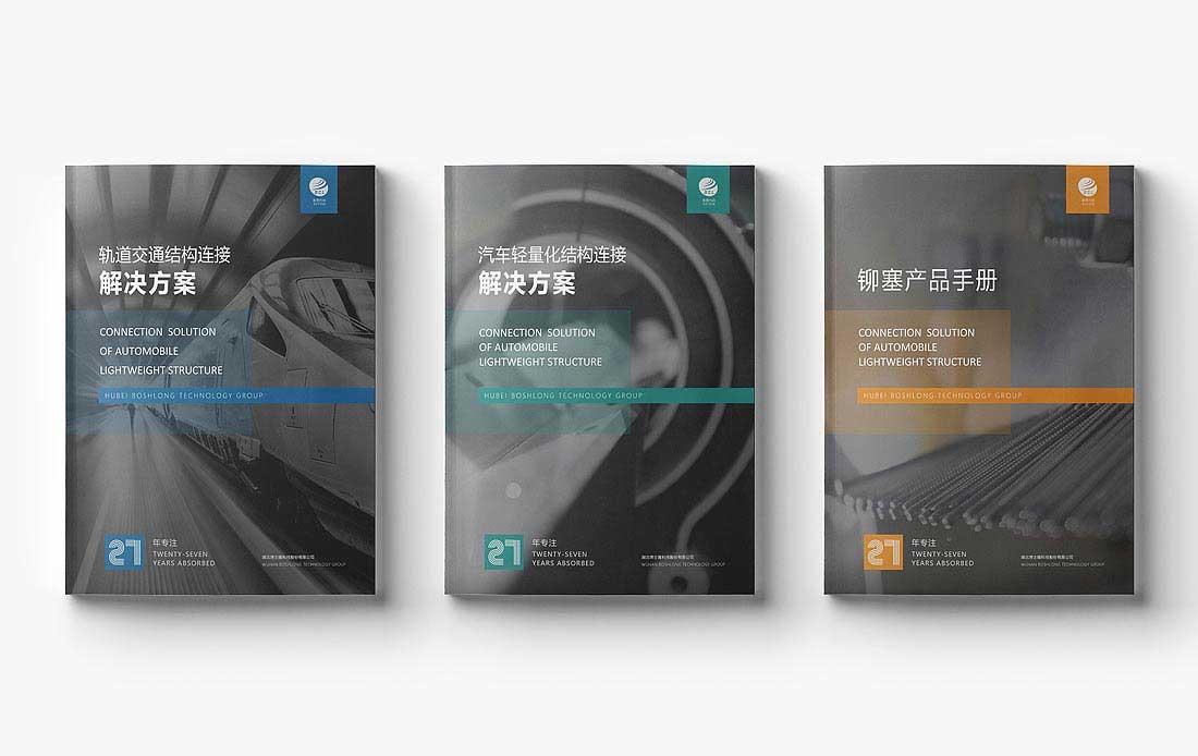 长春机械设备画册设计需求的迅速发展