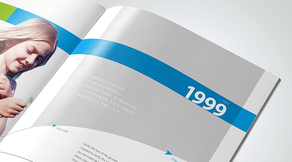 济南科技系列新地能源画册设计欣赏