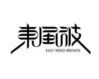东风破字体设计(汕尾)