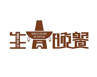 生日晚餐字体标志设计