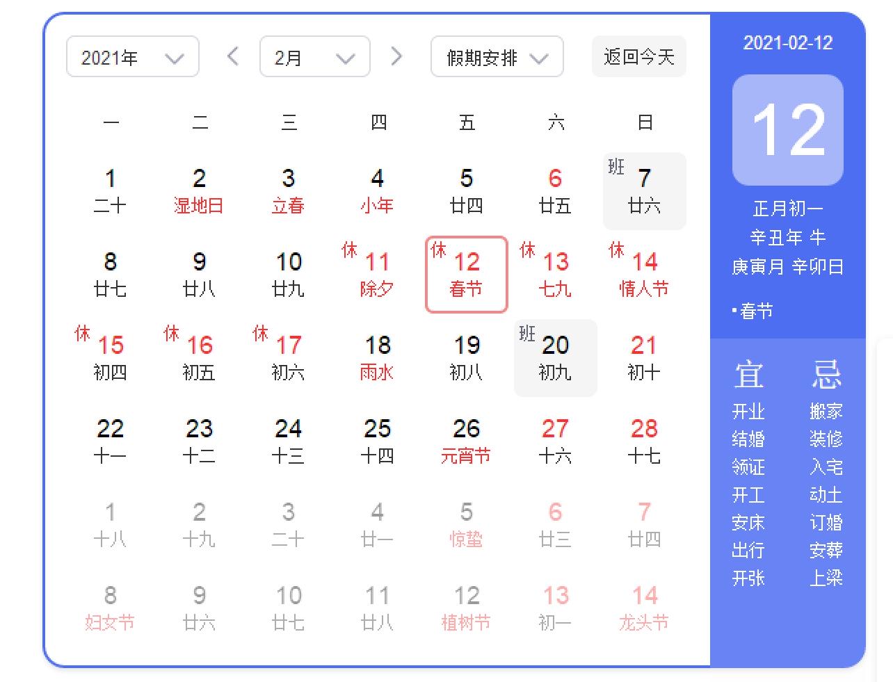 2021年春节柒奇设计团队放假安排