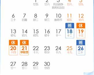2021年国庆节柒奇设计团队放假安排